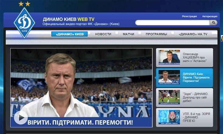 динамо київ – челсі Photo: «Динамо Київ ТБ»: від YouTube
